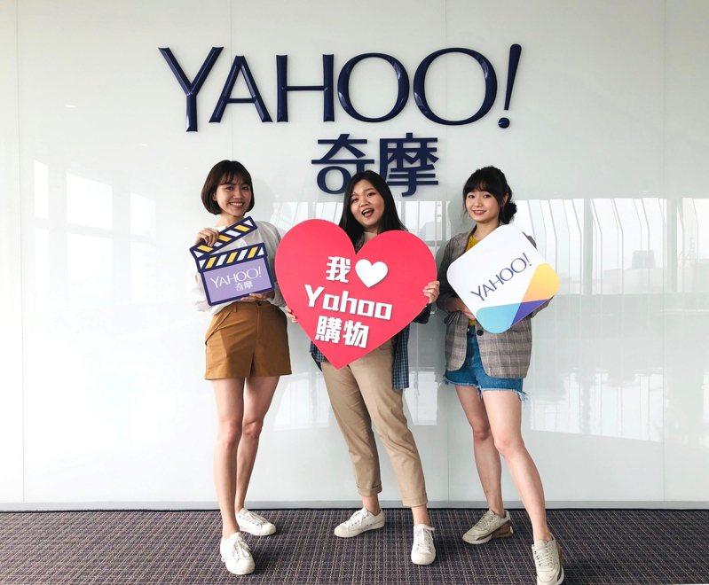 Yahoo奇摩今(28日)宣布新策略,2021年將整合拍賣、超級商城及購物中心3大平台,預計第3季完成,提供App一站式購物體驗。圖/Yahoo奇摩提供