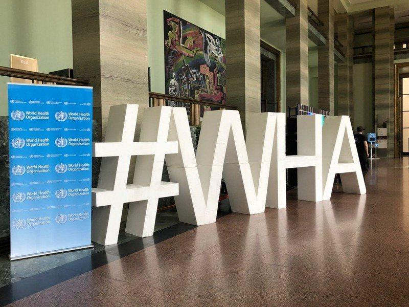 第74屆世界衛生大會(WHA)5月24日將於線上舉行。中央社