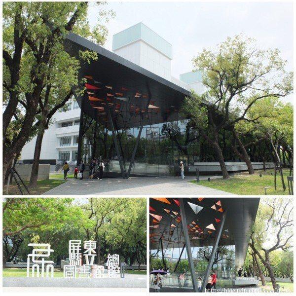 位於屏東市千禧公園內的「屏東縣立圖書館總館」被大片綠樹包圍環繞,彷彿置身在一座森林裡,又有「森林系圖書館」一稱。