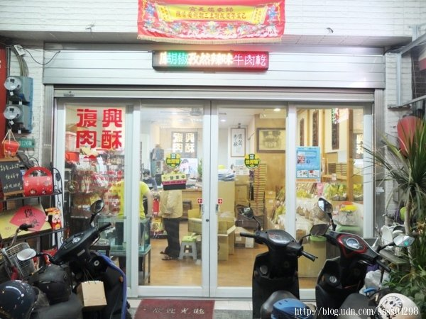 「復興肉酥」走過一甲子歲月,由第三代的江幸子老闆娘延續老味道。