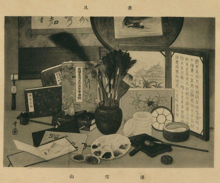 潘麗水,《畫具》,1929。