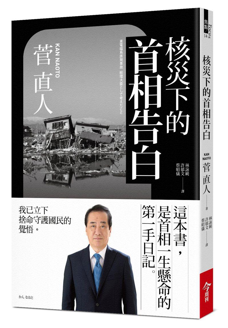 書名:《核災下的首相告白》 作者:菅直人 出版社:今周刊出版 出版時間:2021年3月4日