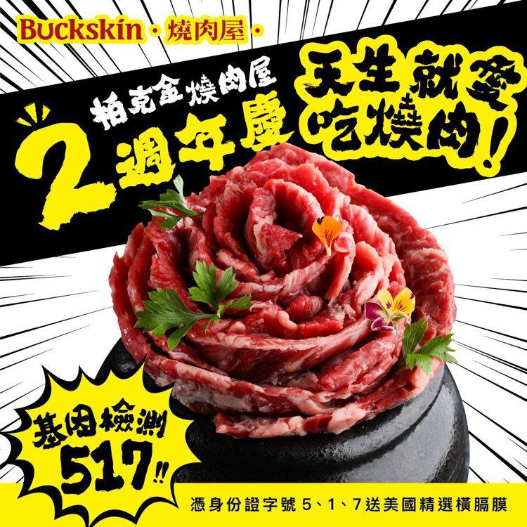 柏克金燒肉屋推出身份證對對碰優惠,免費吃精選橫隔膜。圖/取自Buckskin Y...