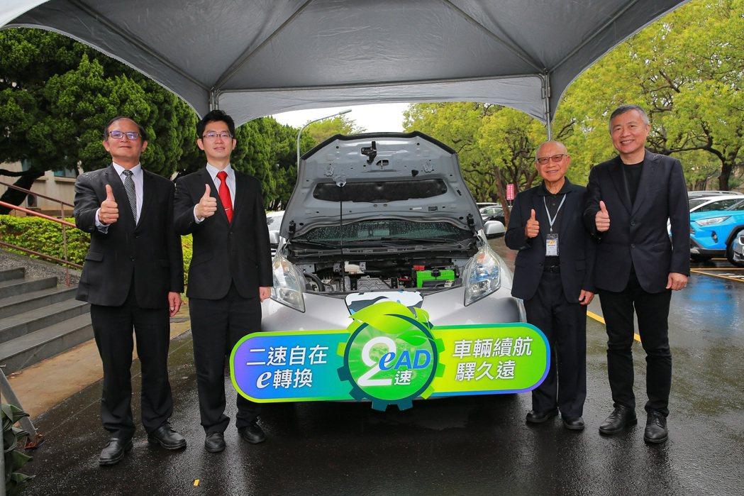 工研院與齒輪大廠本土公司今(28)日宣布共同開發國內首款自主設計製造之電動車用二...