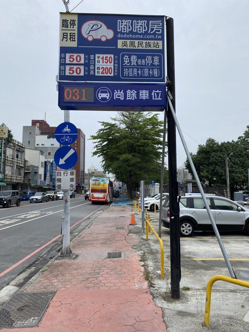 嘉義市議員指出,嘉義市政府委外經營的停車場1小時收費50元,太貴了。記者卜敏正/翻攝