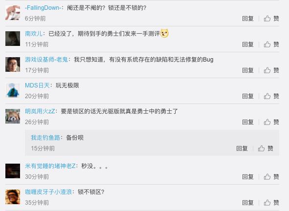 許多中國玩家也在官方微博急切詢問是否會鎖區