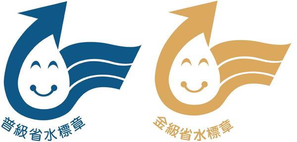 水利署建議民眾,可使用擁有「省水標章」的家用品 圖/經濟部水利署