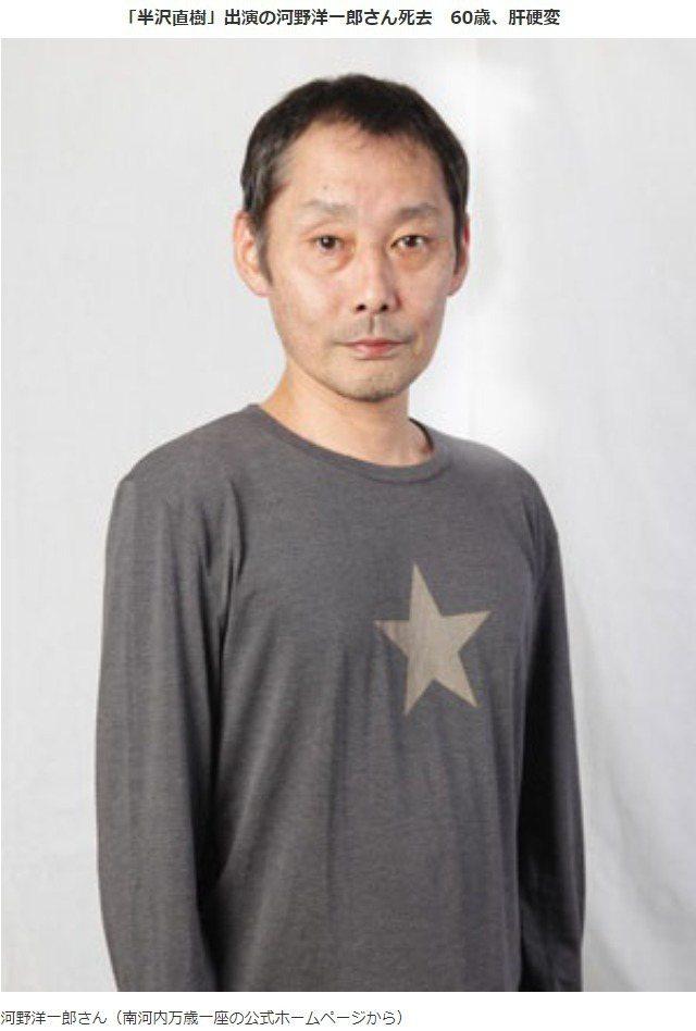 日本男星河野洋一郎。圖/擷自nikkansports