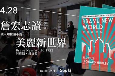 【週三讀書會現場紀錄】以穩定為名寫到極致,是高度政治性小說——詹宏志讀《美麗新世界》