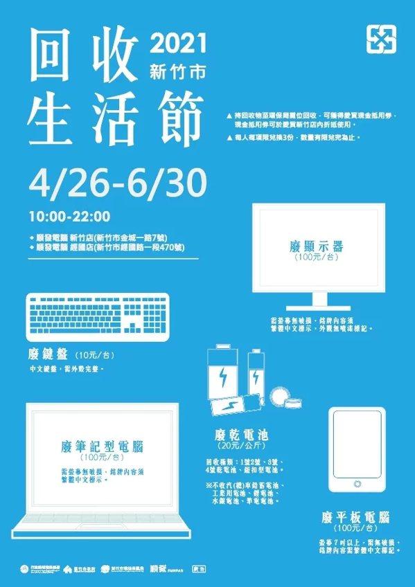 新竹市環保局2018年開辦「回收生活節」,至今回收廢可攜電腦2475台、廢鍵盤3...