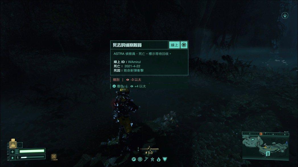 有時候也會遇到線上玩家的屍體,可以替他復仇取得獎勵,但敵人非常強。