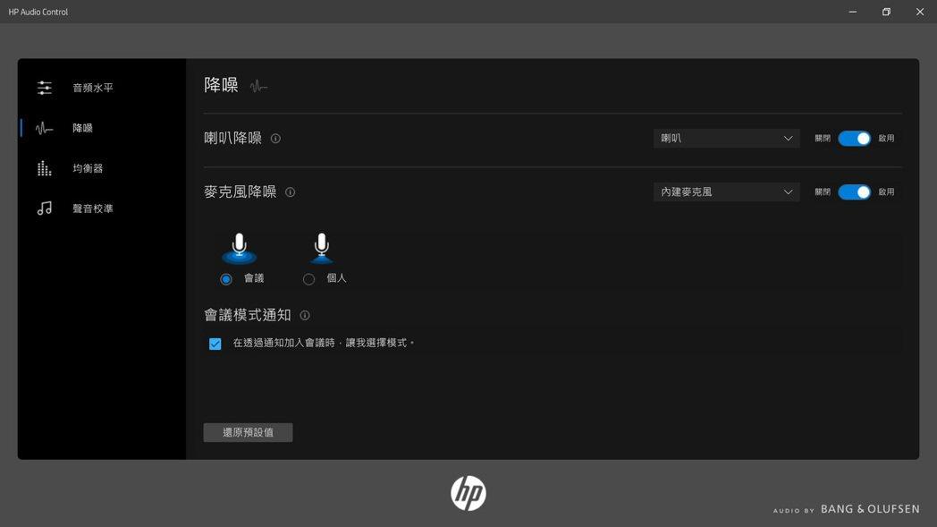 內建麥克風3個高感度麥克風,可透過HP AI降噪去除周遭噪音,並具聲音校準,可根...