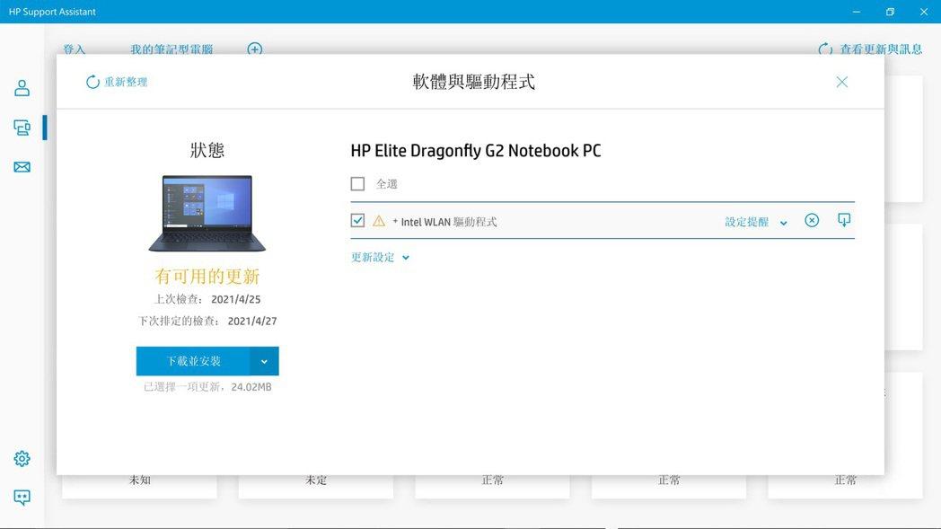 HP Support Assistant資源整體軟體另提供自動更新功能。 彭子豪...