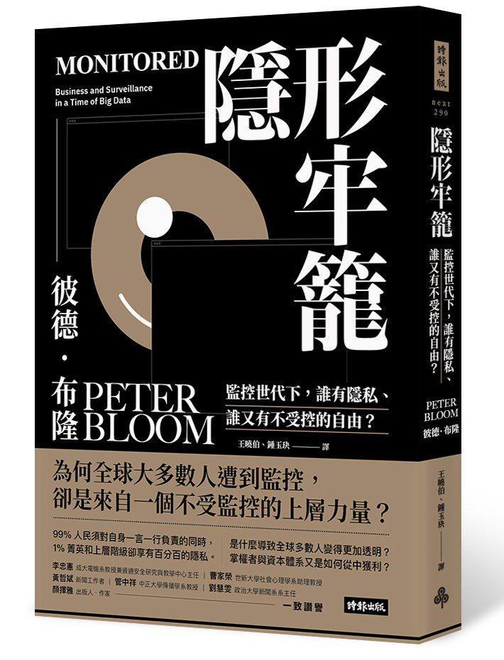 書名:《隱形牢籠:監控世代下,誰有隱私、誰又有不受控的自由?》 作者:彼德.布隆(Peter Bloom) 譯者:王曉伯, 鍾玉玦 出版社:時報出版 出版時間:2021年4月20日