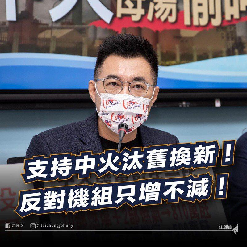國民黨主席江啟臣說,行政院宣告台中生煤條例無效,根本是中央霸凌地方。圖/取自江啟臣臉書