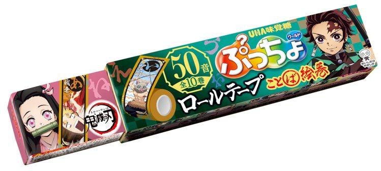 味覺糖鬼滅之刃條糖(附紙膠帶),共10款、每款售價129元,5月3日起在超過5,...