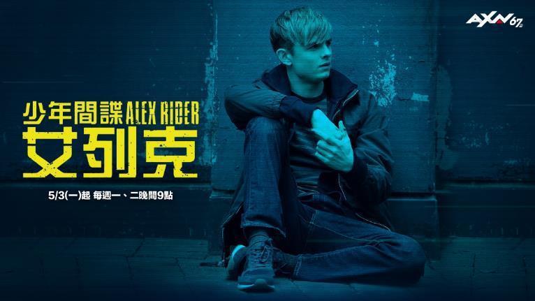 「少年間諜艾列克」。圖/AXN提供