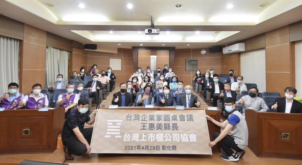 看好彰化投資環境,台灣上市櫃公司協會專程拜訪彰化縣政府。記者宋健生/攝影