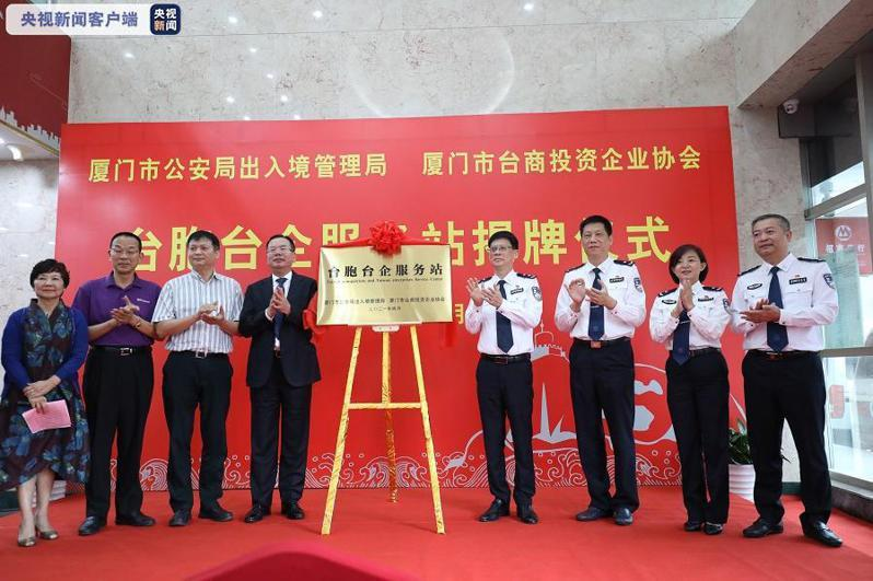 廈門市公安局出入境管理局台胞台企服務站27日揭牌成立,陸委會29日指這是中國大陸促融促統作為。(圖/取自央視新聞)