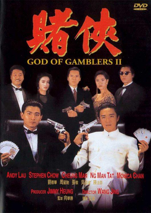 劉德華與周星馳1991年合拍賭俠。 圖/擷自香港影庫網站