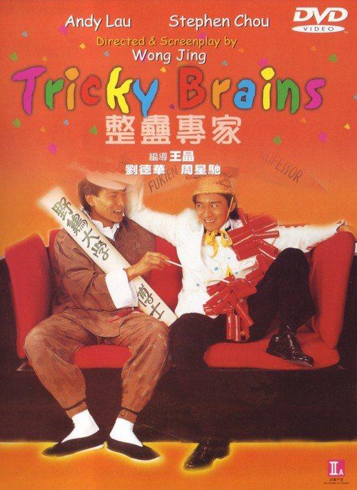 劉德華與周星馳1991年合拍整人專家。 圖/擷自香港影庫網站