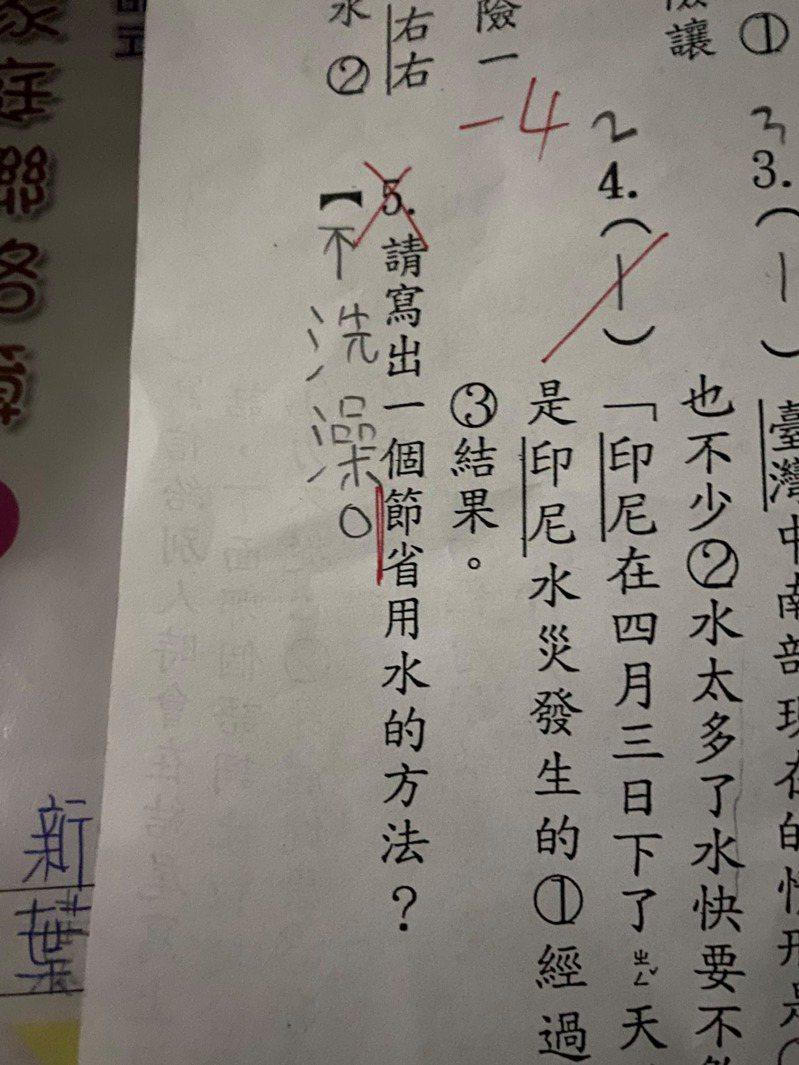 一名國小二年級的學生寫出「不洗澡」可以省水,卻被老師打錯,讓網友們為他抱不平。 圖/翻攝自「台北之北投幫」