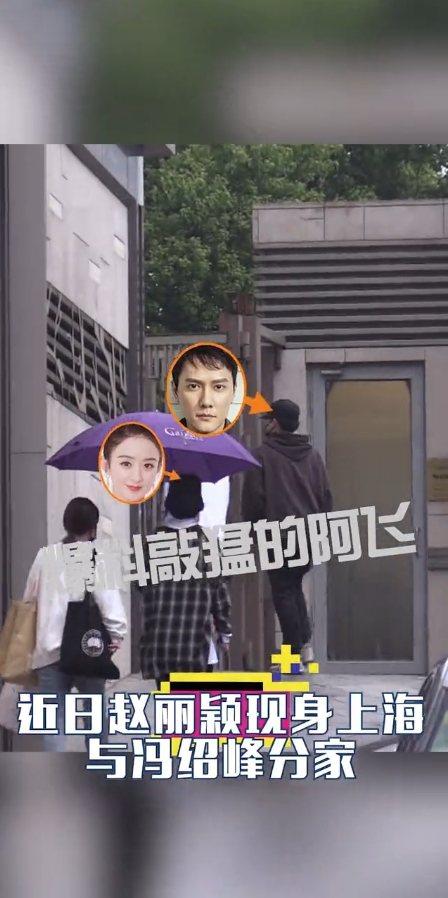 趙麗穎與馮紹峰一同現身上海住處。 圖/擷自騰訊視頻
