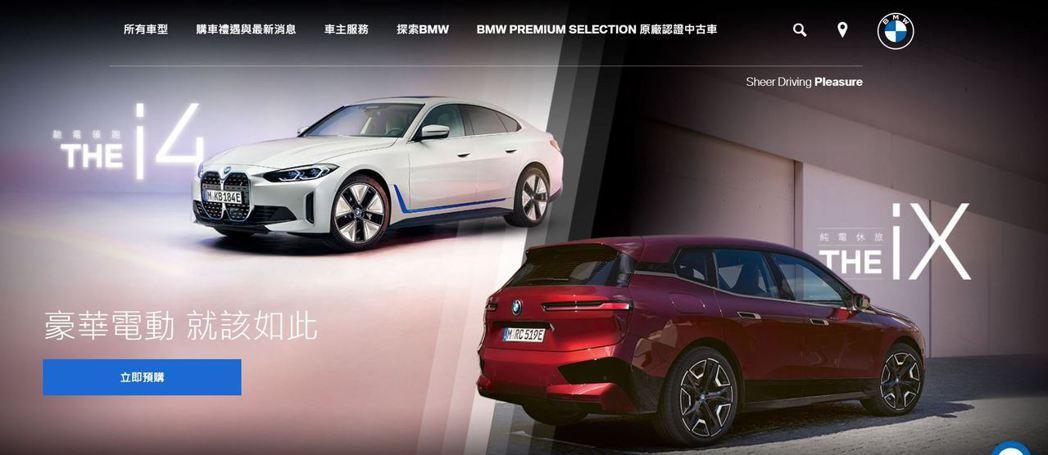 全新BMW i4、iX兩款全新純電車僅需付5.8萬元,即可享有配額優先購買權等專...