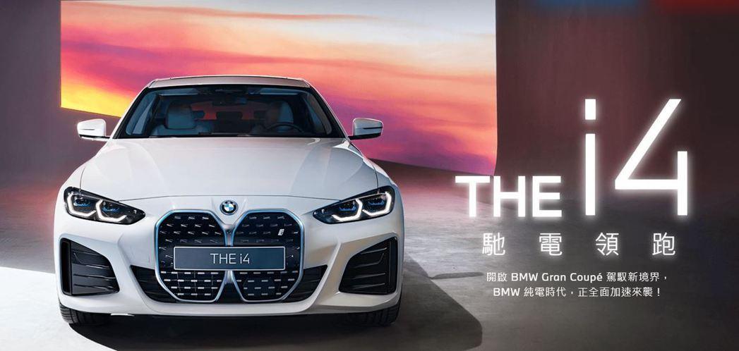 全新旗艦純電四門跑車BMW i4,最大續航距離可超過590公里。 圖/截自BMW...