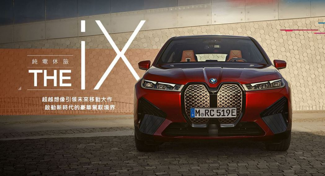 全新BMW iX台灣預售活動開跑。 圖/截自BMW汎德官網