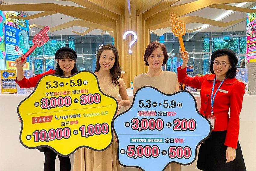 「iFG女神節」5月3日至5月9日全館指定專櫃當日累計滿3,000送300;宜得...