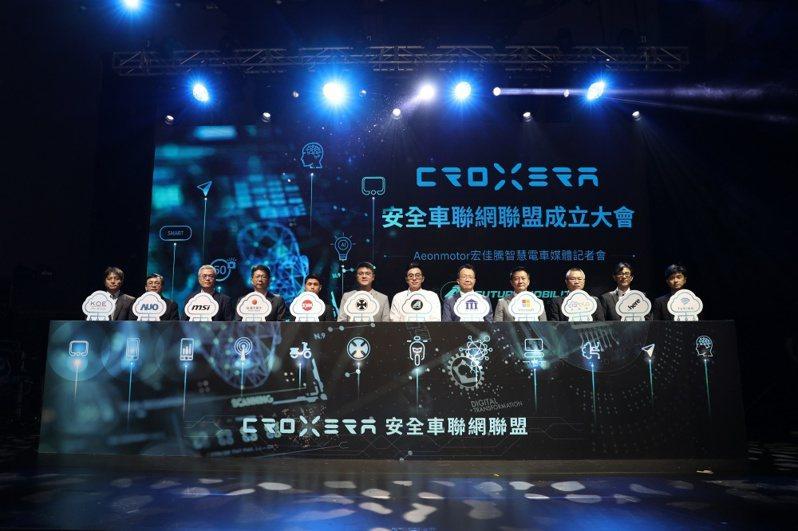 ▲宏佳騰攜手友達光電、科絡達、HERE、台灣錫爾、資策會、智傑光電、微軟、微星、台灣大哥大、台灣智慧駕駛,以及三陽在內業者,共同成立CROXERA安全車聯網聯盟