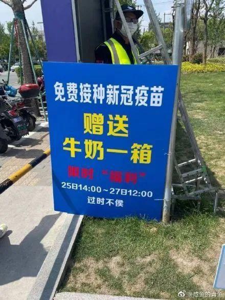 上海為了拚接種,有的社區在市民接種新冠疫苗後,人手送一箱牛奶。圖源:中國基金報