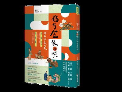 《循令食 家の味:24節氣歲時紀》圖/出版社提供