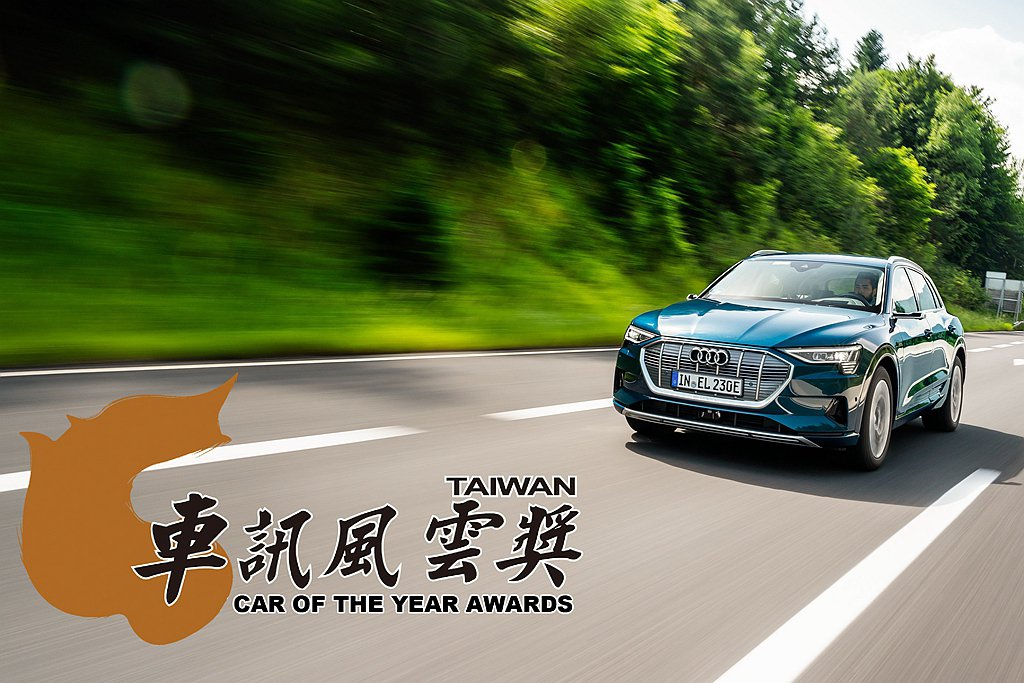 Audi e-tron自去年底正式上市以來,憑藉先進電能科技與創新科技配備,不僅...