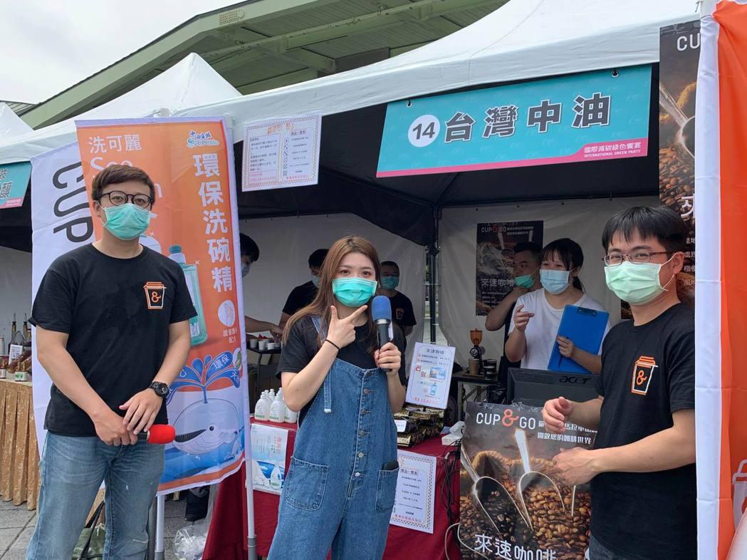 台灣中油「洗可麗」環保洗碗精參加展示,並在現場攤位與民眾熱情互動。項家麟/攝影