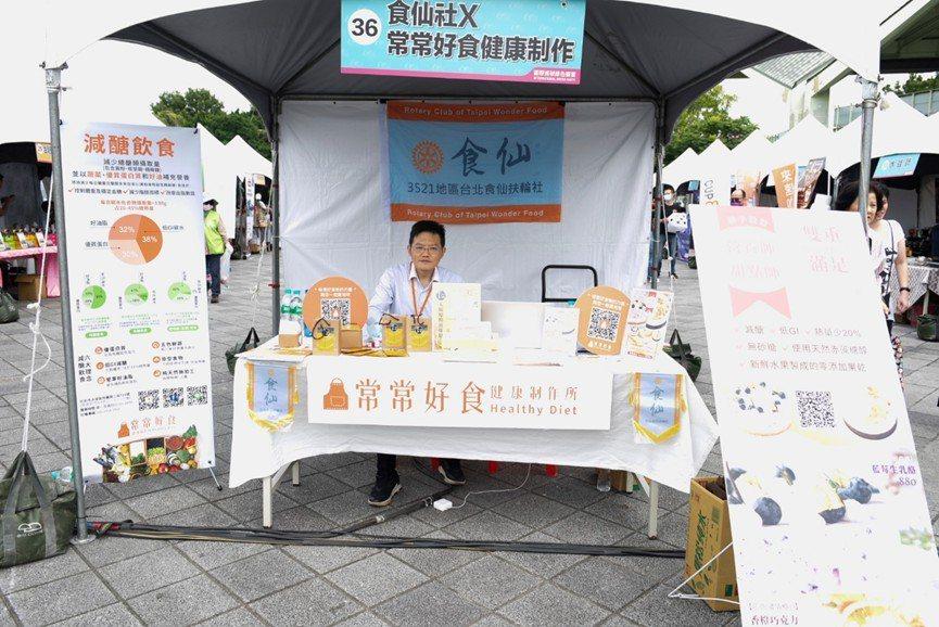 常常好食健康製作所提供大會健康餐點並設市集攤位,備受好評。