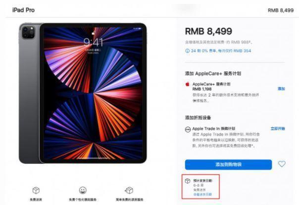 新款 iPad Pro 在大陸市場供不應求;如果今天下訂單,預計發貨已經推遲至7月。圖源:IT 之家
