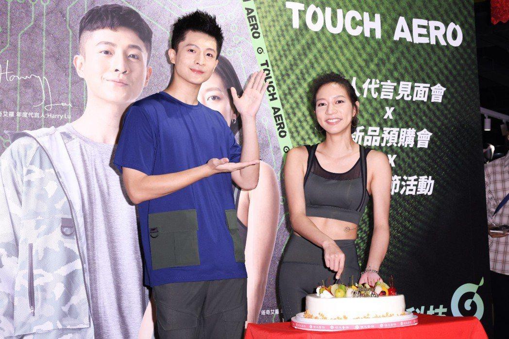 陳妤(右)、呂晉宇(左)為服裝品牌「TOUCH AERO 塔奇艾羅」出席代言活動...