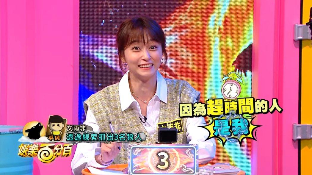 文雨非在節目上自爆「趕時間的人是我」。 圖/擷自Youtube