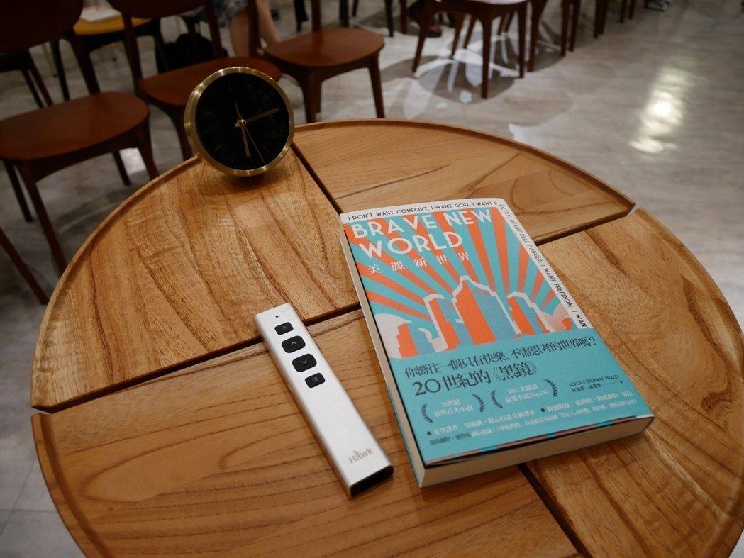 週三讀書會來到第八場,由詹宏志先生導讀英國作家阿道斯・赫胥黎在1932年發表的作...