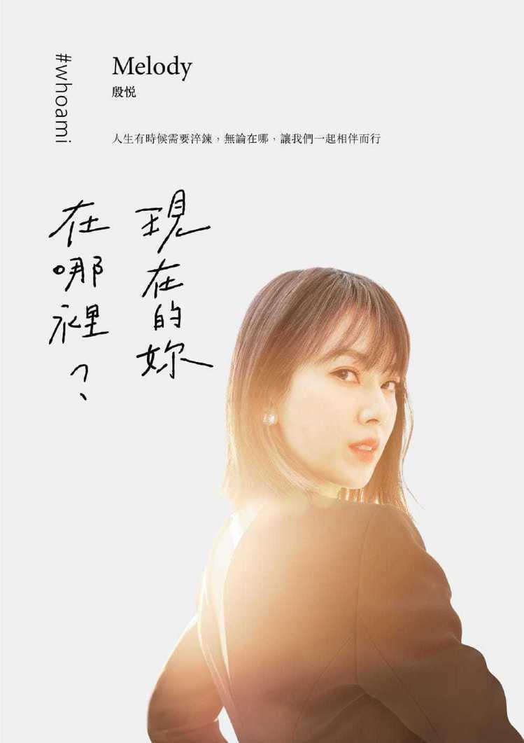 書名:《現在的妳,在哪裡?》 作者:Melody(殷悅) 出版社:重版文化...