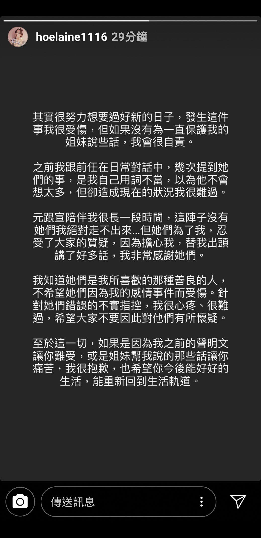 荳荳在IG發長文為姊妹發聲。圖/摘自IG