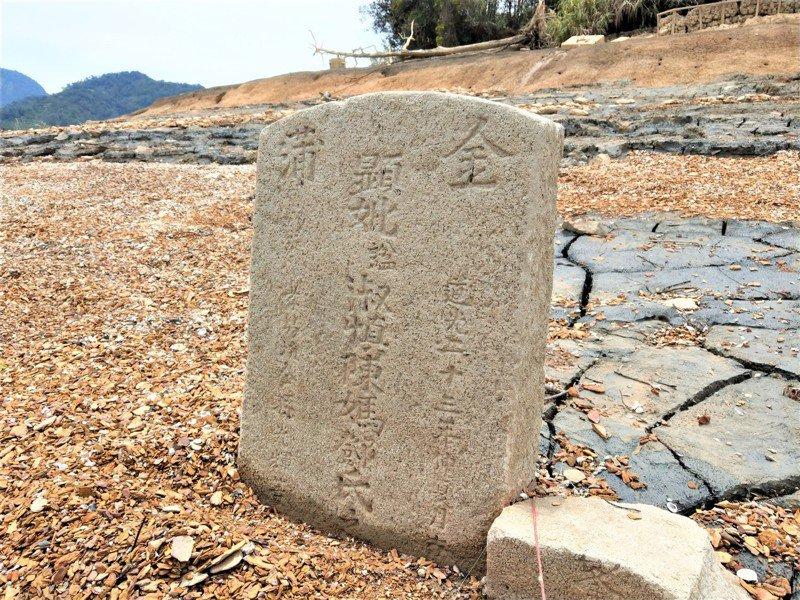 位在日月潭伊達邵燈塔附近的清道光年間墓碑,因字體鑿刻深且沒撿骨過,研判是清代碑無誤。圖/讀者提供