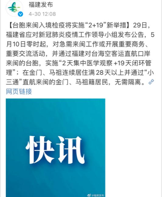 福建官方微博宣布小三通新措施,引發大陸網友不滿,新浪微博已將該條微博禁止留言。(新浪微博照片)