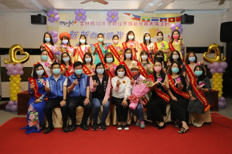 雲林縣政府昨天舉辦新住民模範母親頒獎典禮,共表揚30位新住民女性。記者陳苡葳/攝影