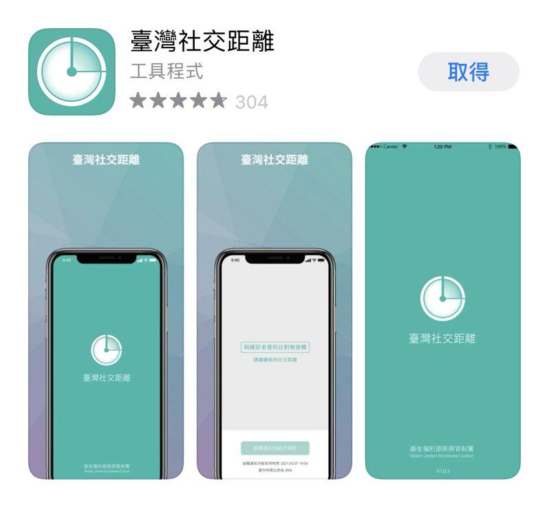 指揮中心推出「台灣社交距離APP」。圖/取自APP Store