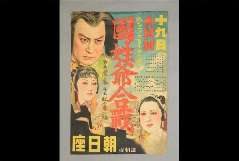 《國姓爺合戰》電影海報。 圖/取自國立臺灣歷史博物館典藏網