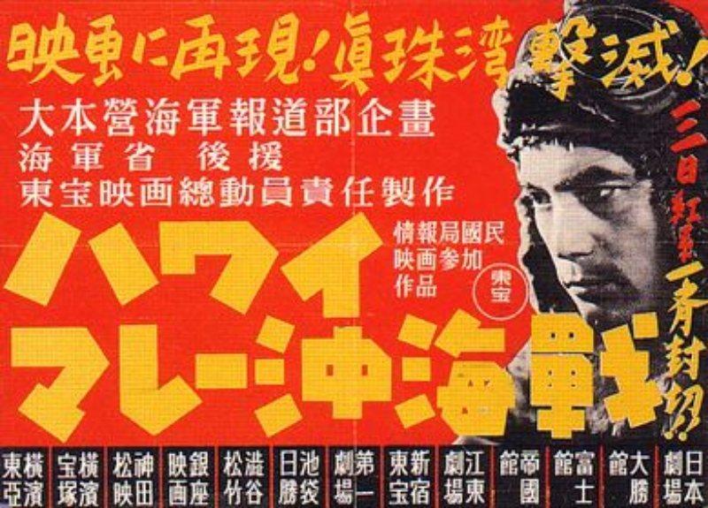 《夏威夷.馬來島海戰》電影海報。 圖/維基共享