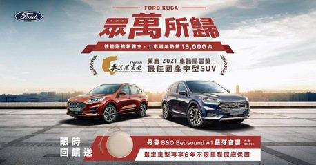 銷售表現持續高檔 Ford Kuga慶銷售佳績贈B&O好禮